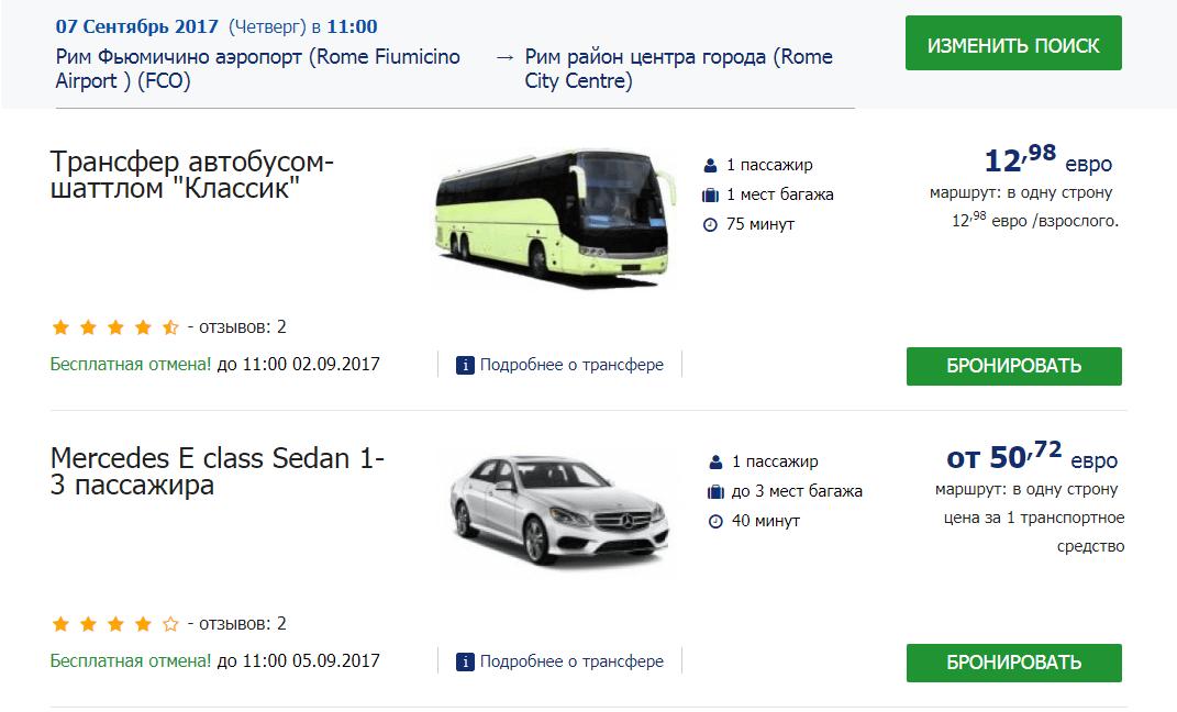 трансфер и такси в италии
