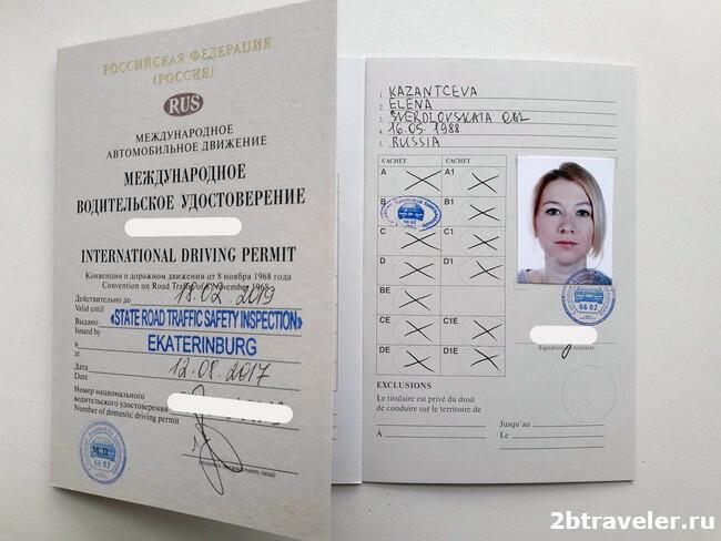 как выглядит международное водительское удостоверение