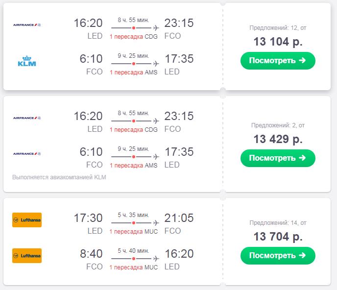 авиабилеты в италию из санкт петербурга