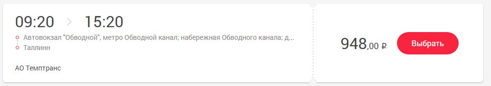 автобус санкт петербург таллин купить билеты