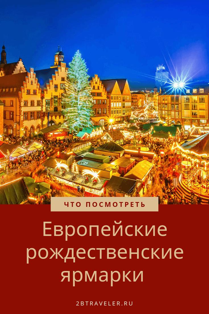 ТОП Европейских рождественских рынков. Расписание | Блог Елены Казанцевой 2btraveler.ru