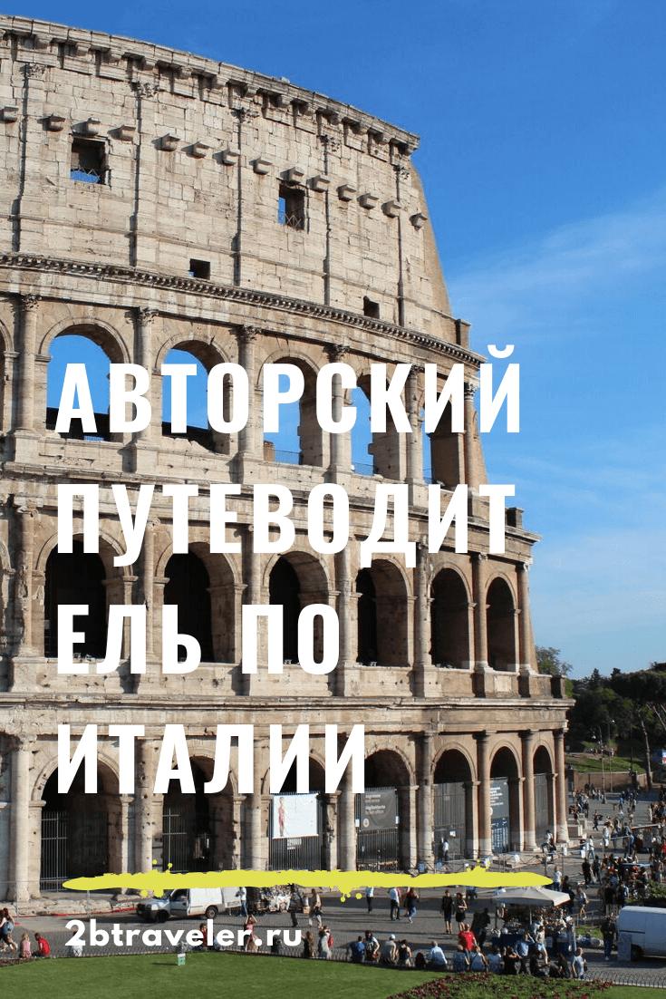 Авторский путеводитель по Италии | Блог Елены Казанцевой 2btraveler.ru