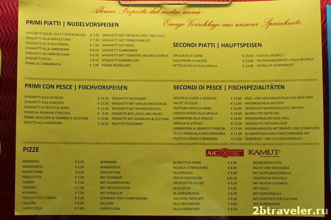 цены в больцано рестораны