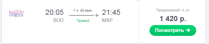 будапешт милан дешевые билеты