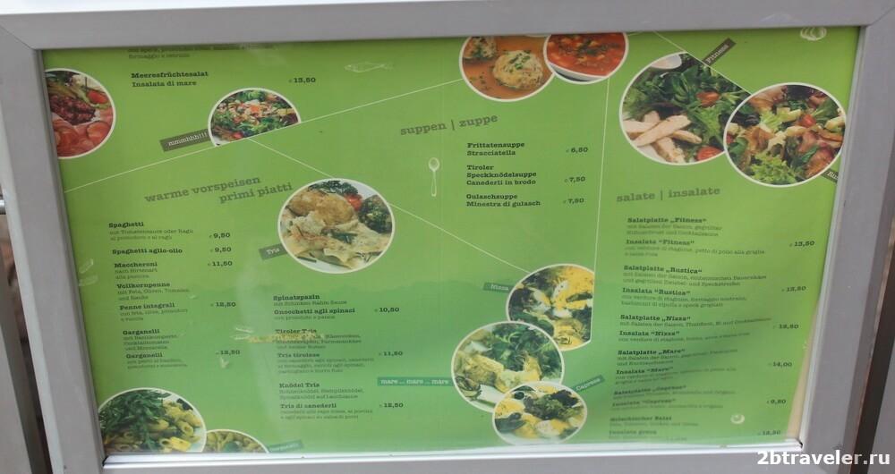 цены на пасту и суп в брессаноне