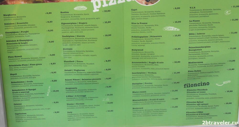 цены в брессаноне пицца