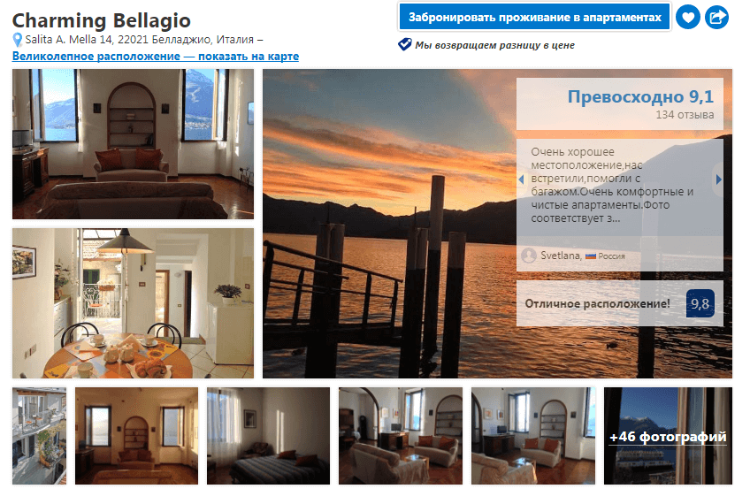 charming bellagio апартаменты на озере комо