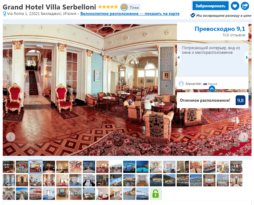 grand hotel villa serbelloni 5 звезд на озере комо