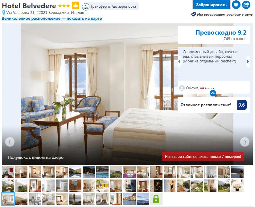 отель belvedere в белладжио