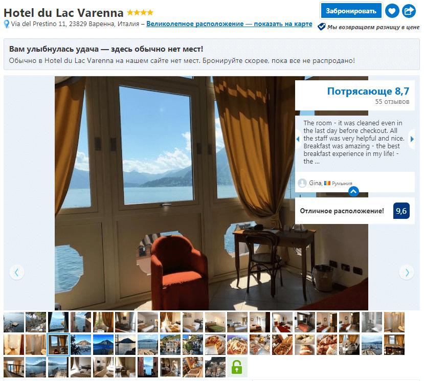 отель du lac varenna в варенне