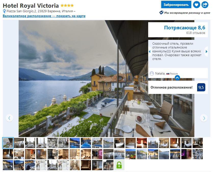 отель royal victoria 4 звезды на озере комо