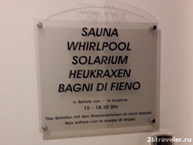 сауна в отеле