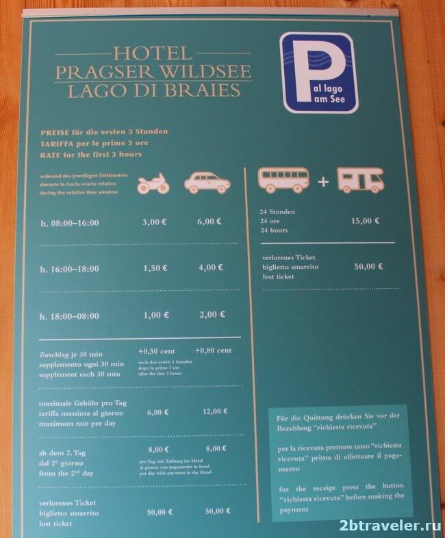 парковка на озере брайес цена