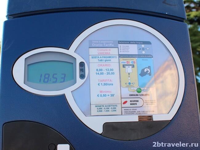 цены на парковку варенна