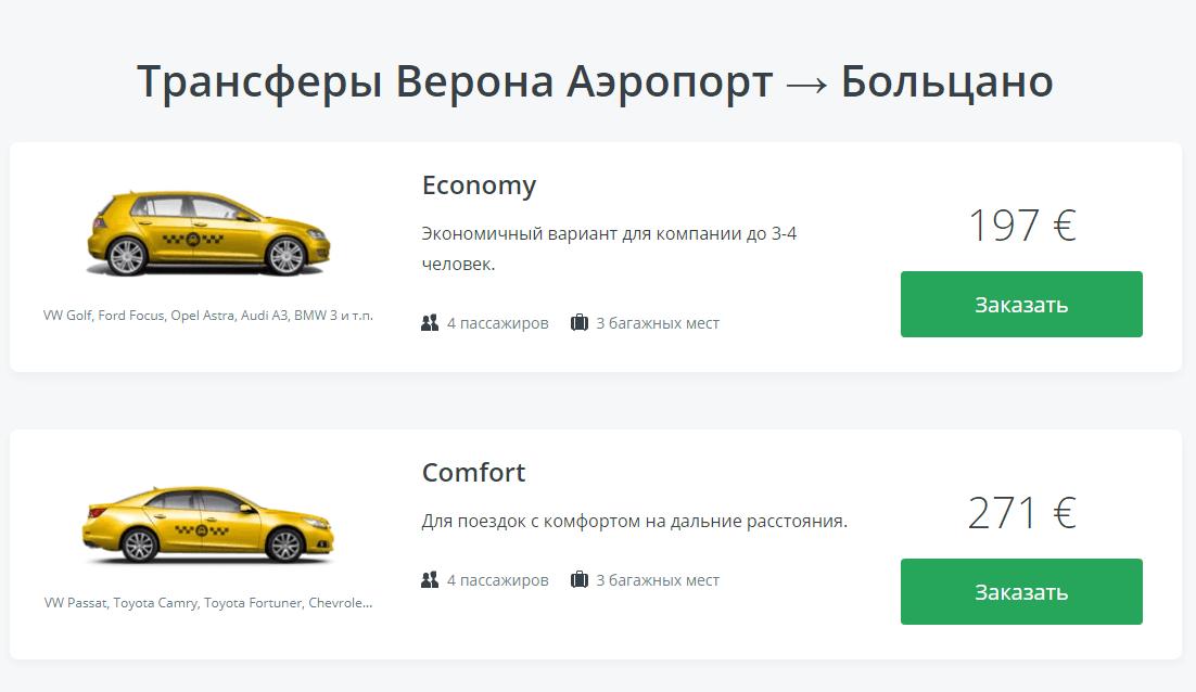 такси из вероны в больцано