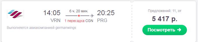 верона прага самолет
