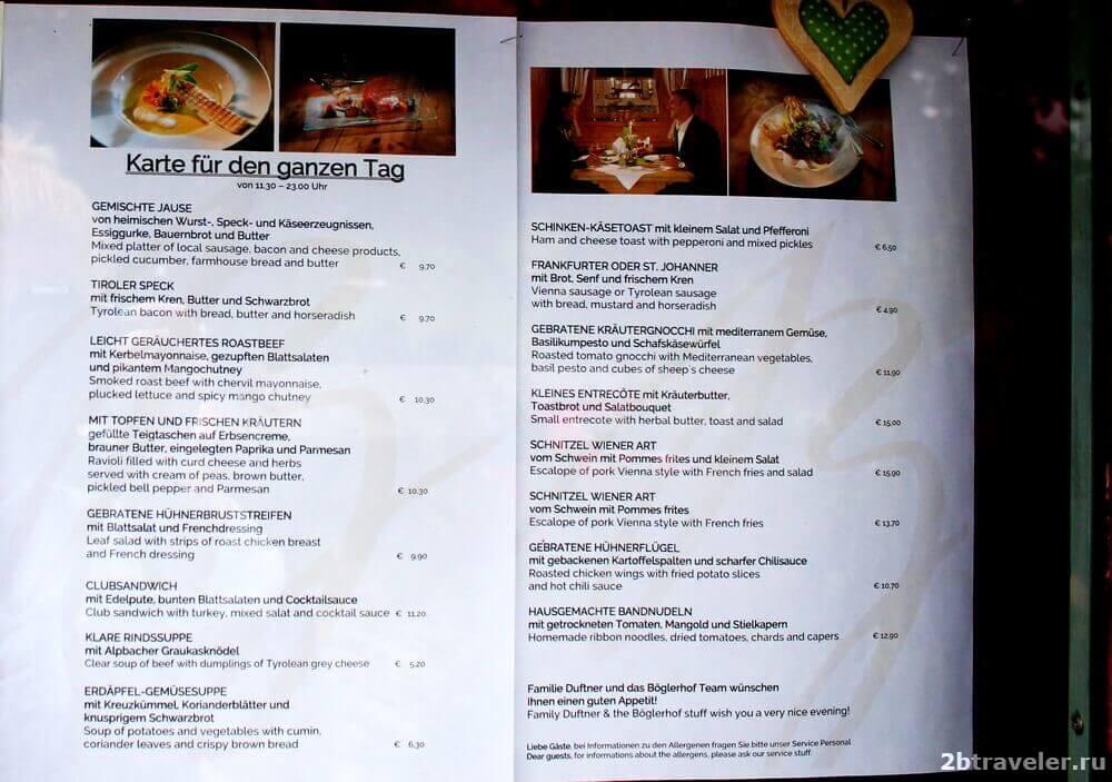 альпбах цены в ресторанах