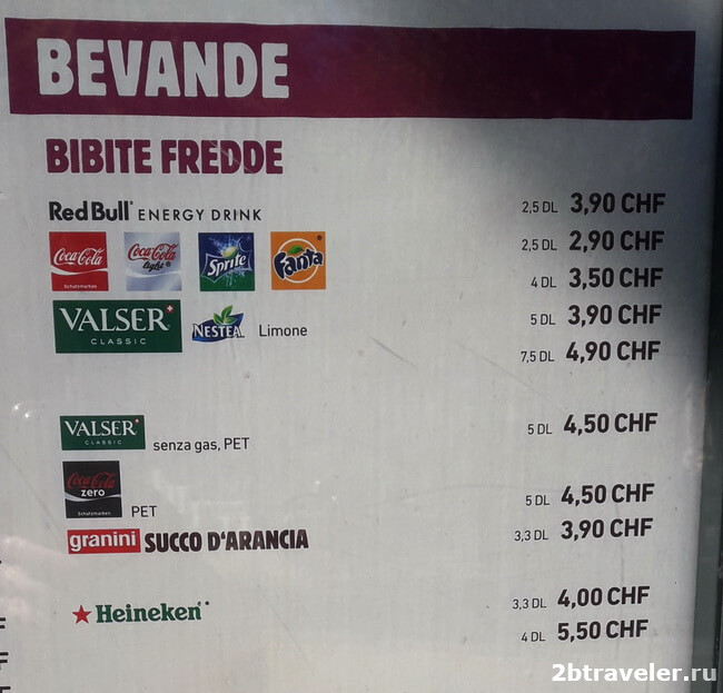 напитки лугано цены