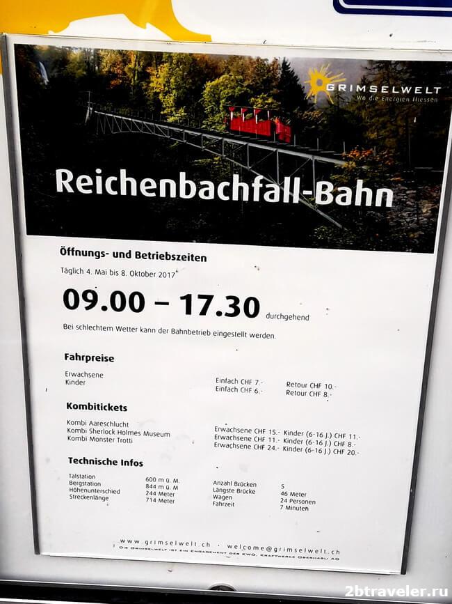 рейхенбахский водопад фуникулер
