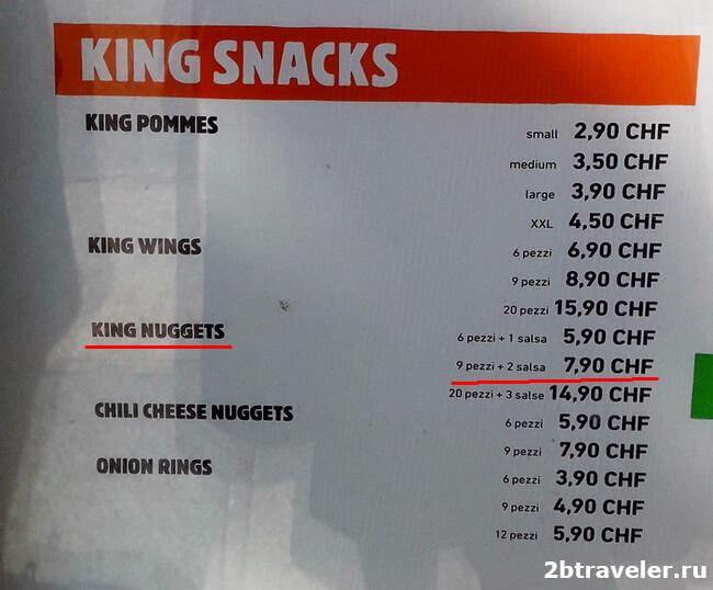 бургер кинг цены в швейцарии