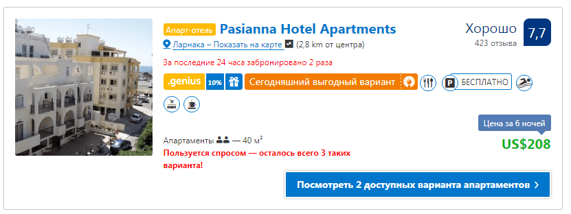 билеты на кипр из санкт-петербурга