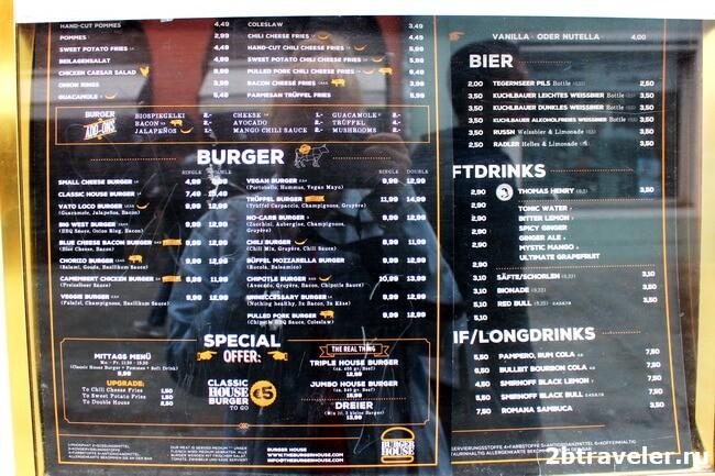 цены в регенсбурге