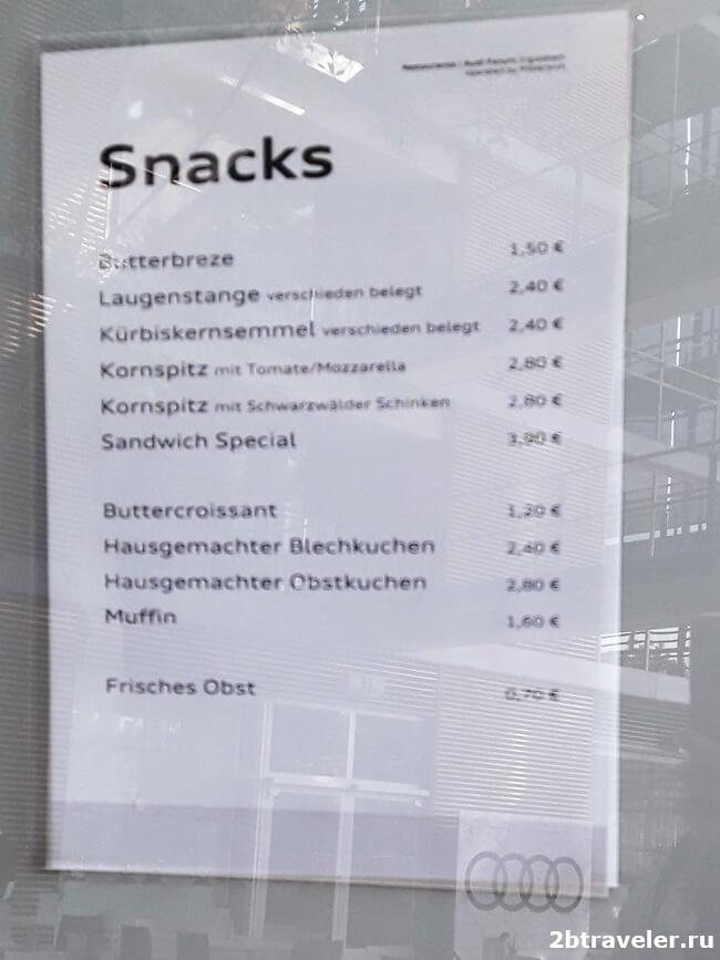 цены в кафе ауди форум