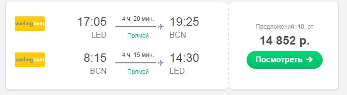 билеты в испанию из петербурга