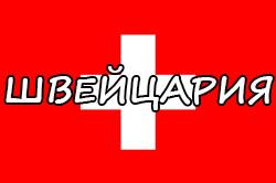 путешествие в швейцарию