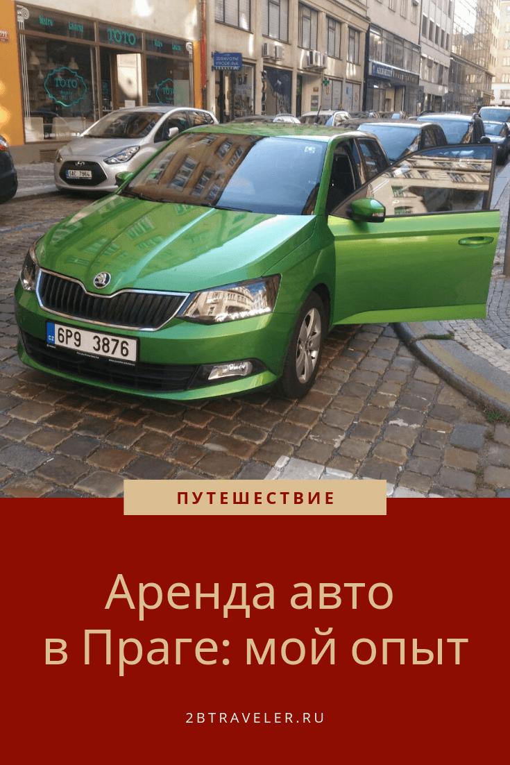 Аренда авто в Праге: мой опыт | Блог Елены Казанцевой 2btraveler.ru