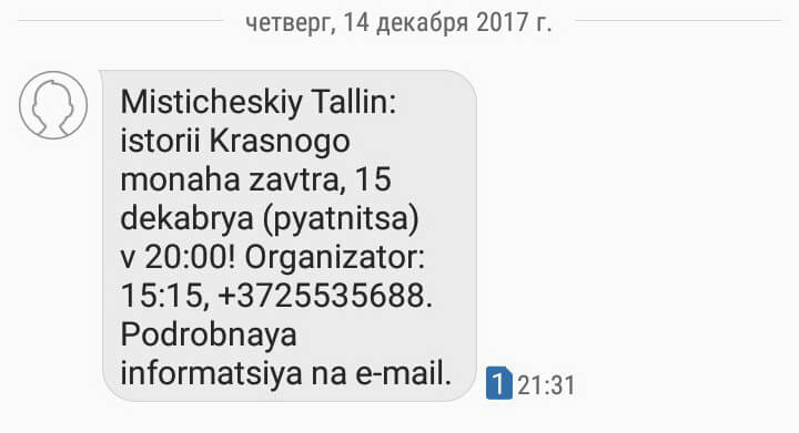 sputnik8 экскурсии в таллине