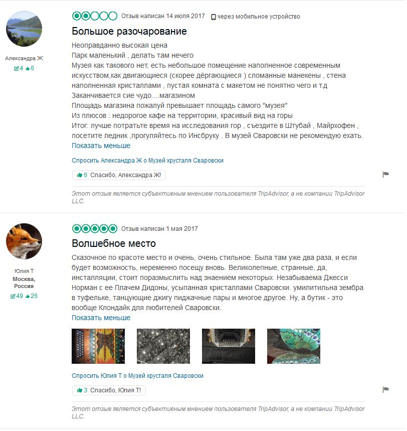 музей сваровски отзывы