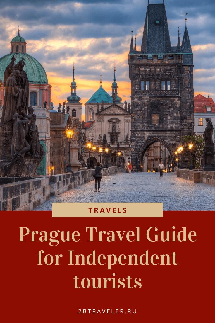 Prague travel guide for independent tourists | Elena Kazantseva's blog 2btraveler.ru