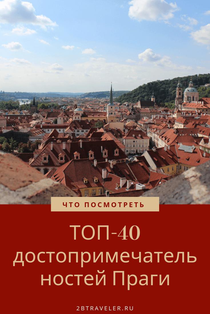 ТОП-40 достопримечательностей Праги | Блог Елены Казанцевой 2btraveler.ru
