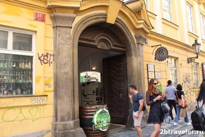 музей пива прага
