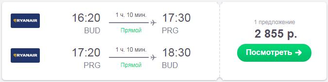 будапешт прага авиабилеты