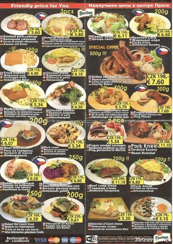 национальные блюда чехии