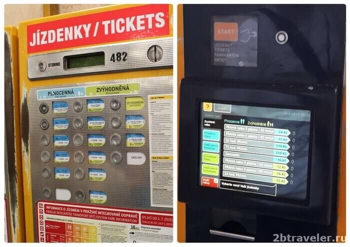 билеты на транспорт прага
