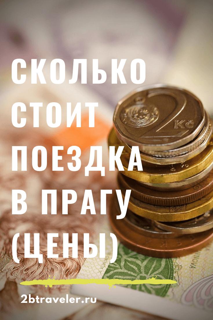 Цены в Праге и Чехии: сколько стоит отдых   Блог Елены Казанцевой 2btraveler.ru
