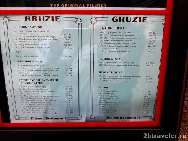рестораны франтишковы цены