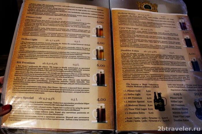 бир хаус цены на пиво