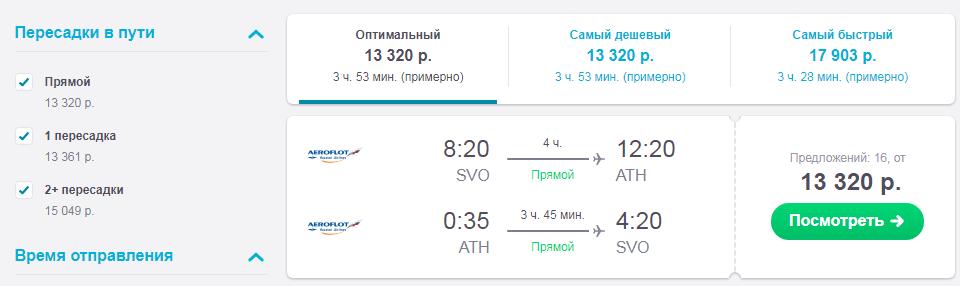 Авиабилеты москва-афины спецпредложение билеты на самолет екатеринбург красноярск