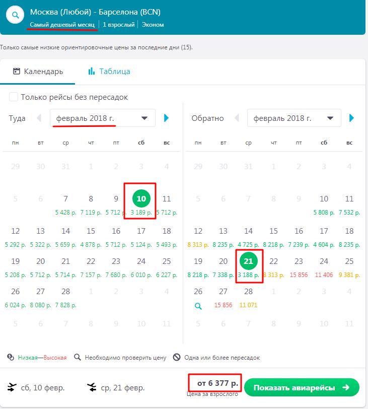 календарь низких цен скайсканер