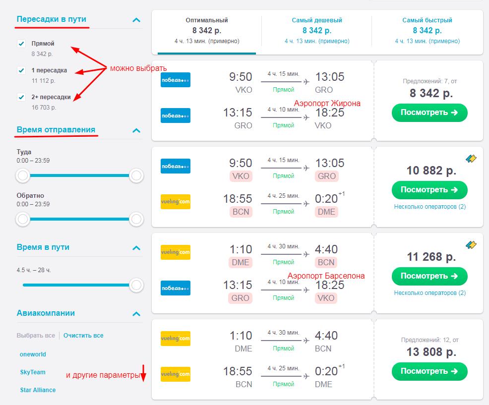 как купить дешевые билеты на скайсканер