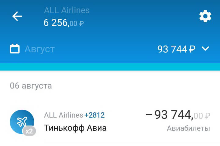 tinkoff all airlines отзывы