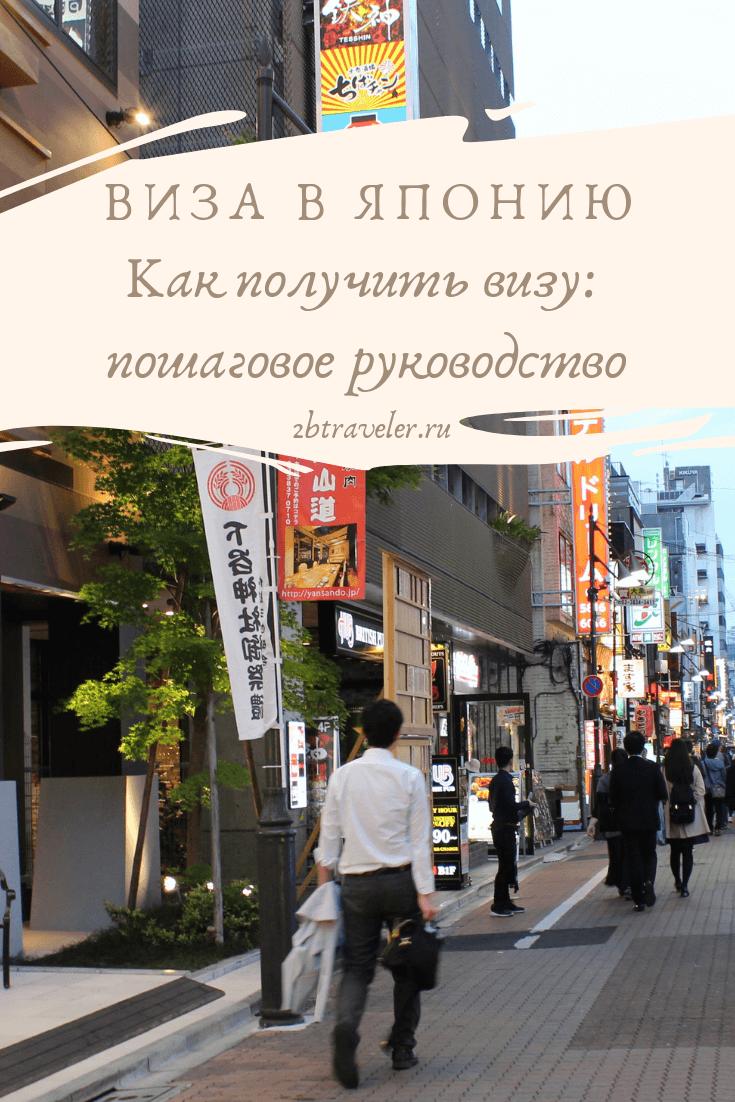 Как получить визу в Японию: пошаговое руководство | Блог Елены Казанцевой 2btraveler.ru