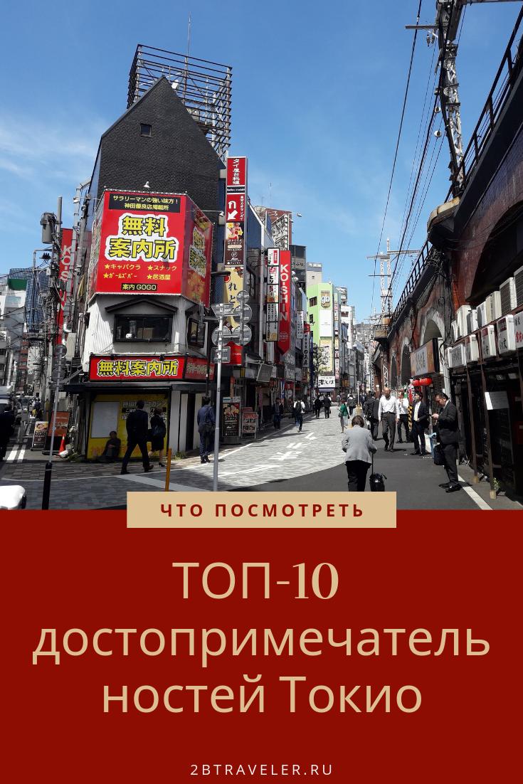 ТОП-10 достопримечательностей Токио | Блог Елены Казанцевой 2btraveler.ru