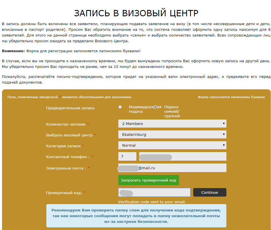 подача документов на визу в испанию