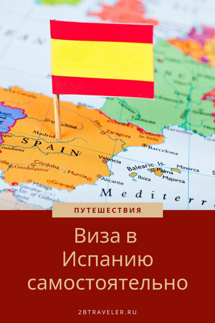Виза в Испанию самостоятельно | Блог Елены Казанцевой 2btraveler.ru