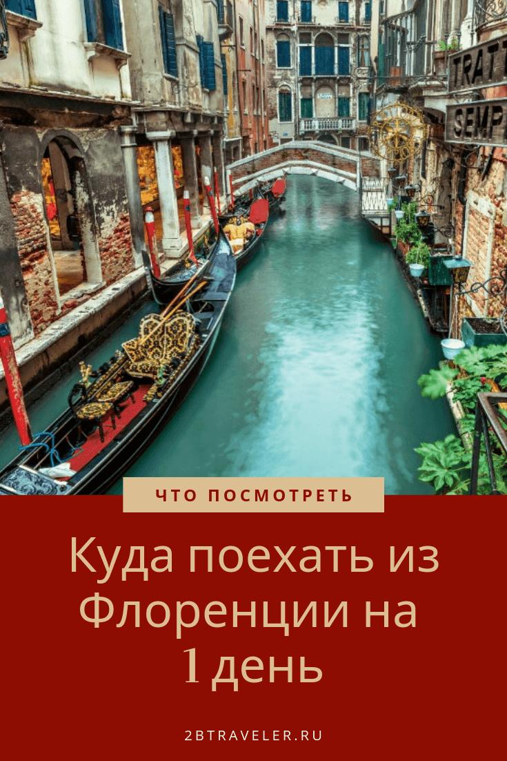 Куда поехать из Флоренции на 1 день | Блог Елены Казанцевой 2btraveler.ru